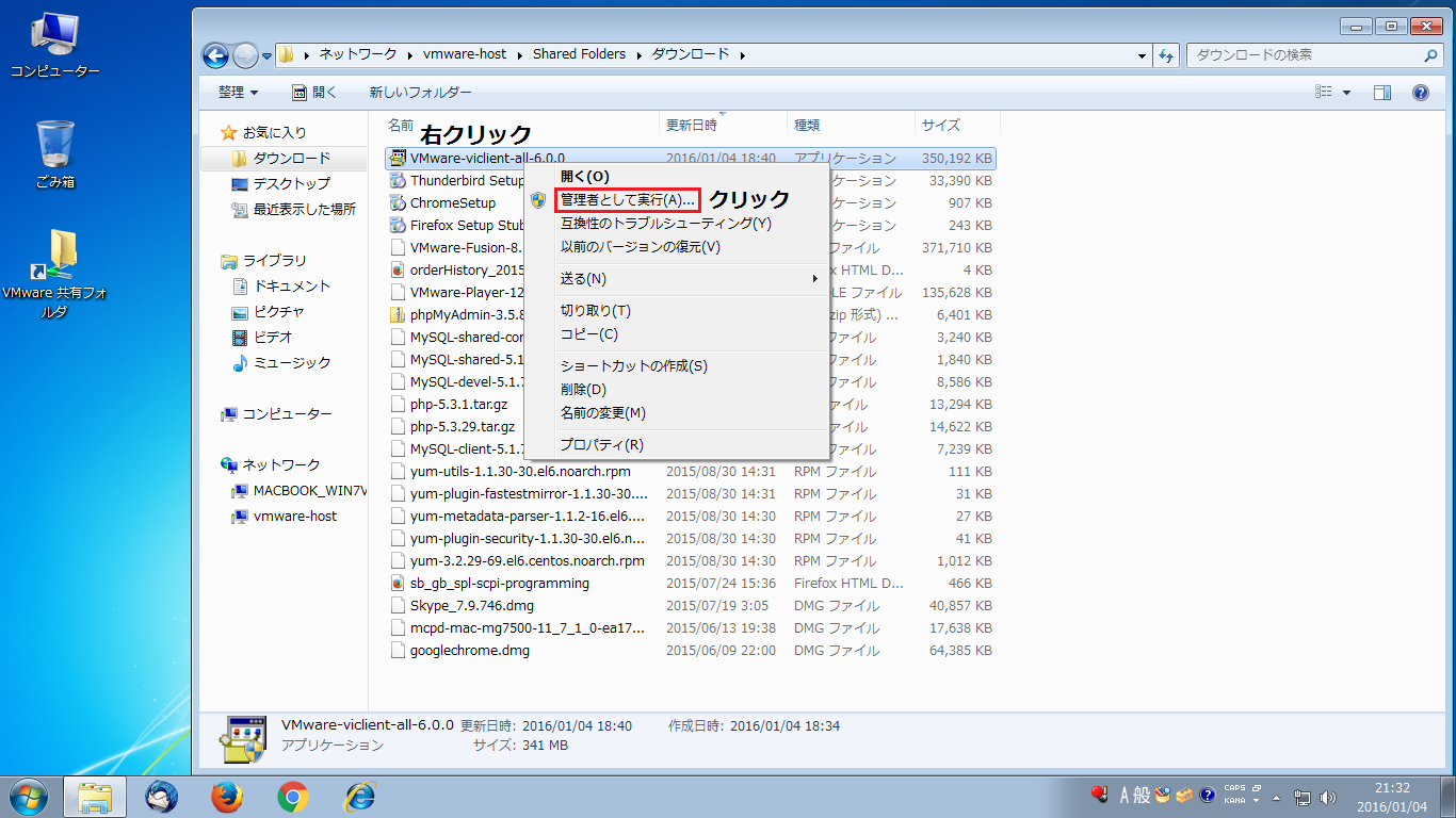 vSphere Client インストール 1