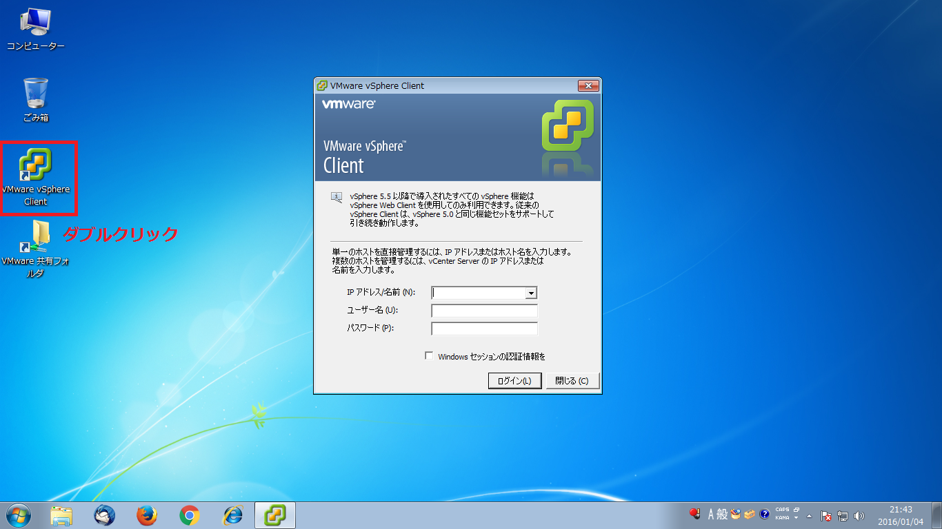 vSphere Client インストール 10
