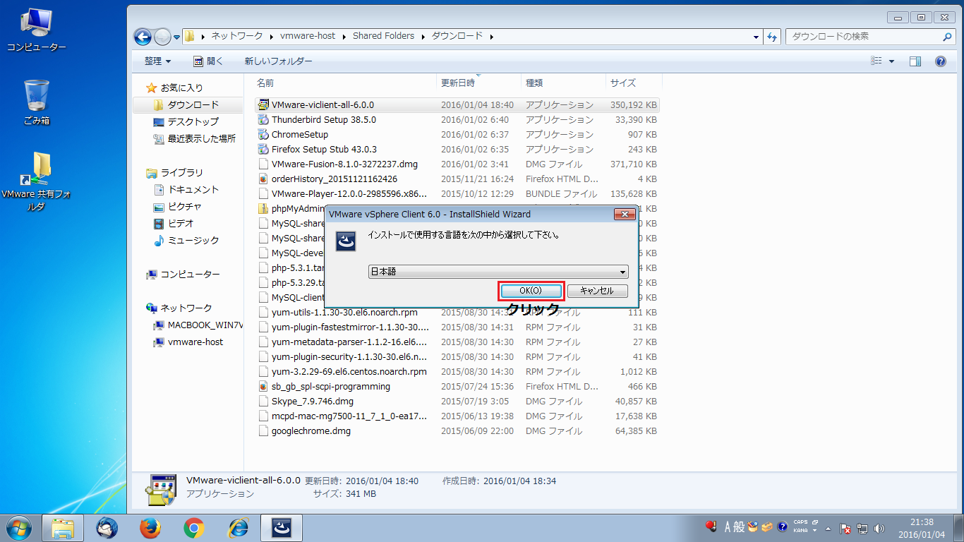 vSphere Client インストール 3