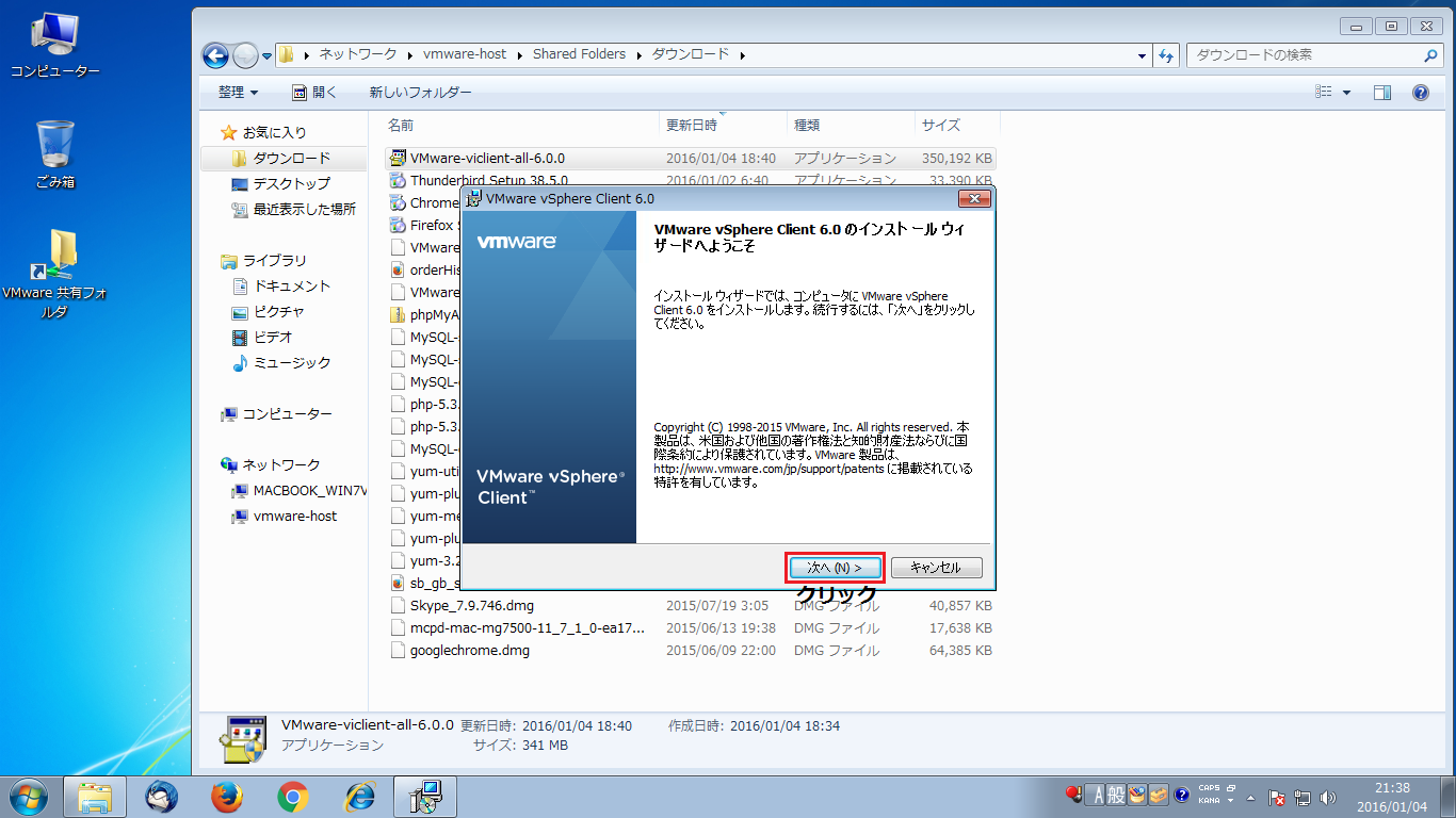 vSphere Client インストール 4