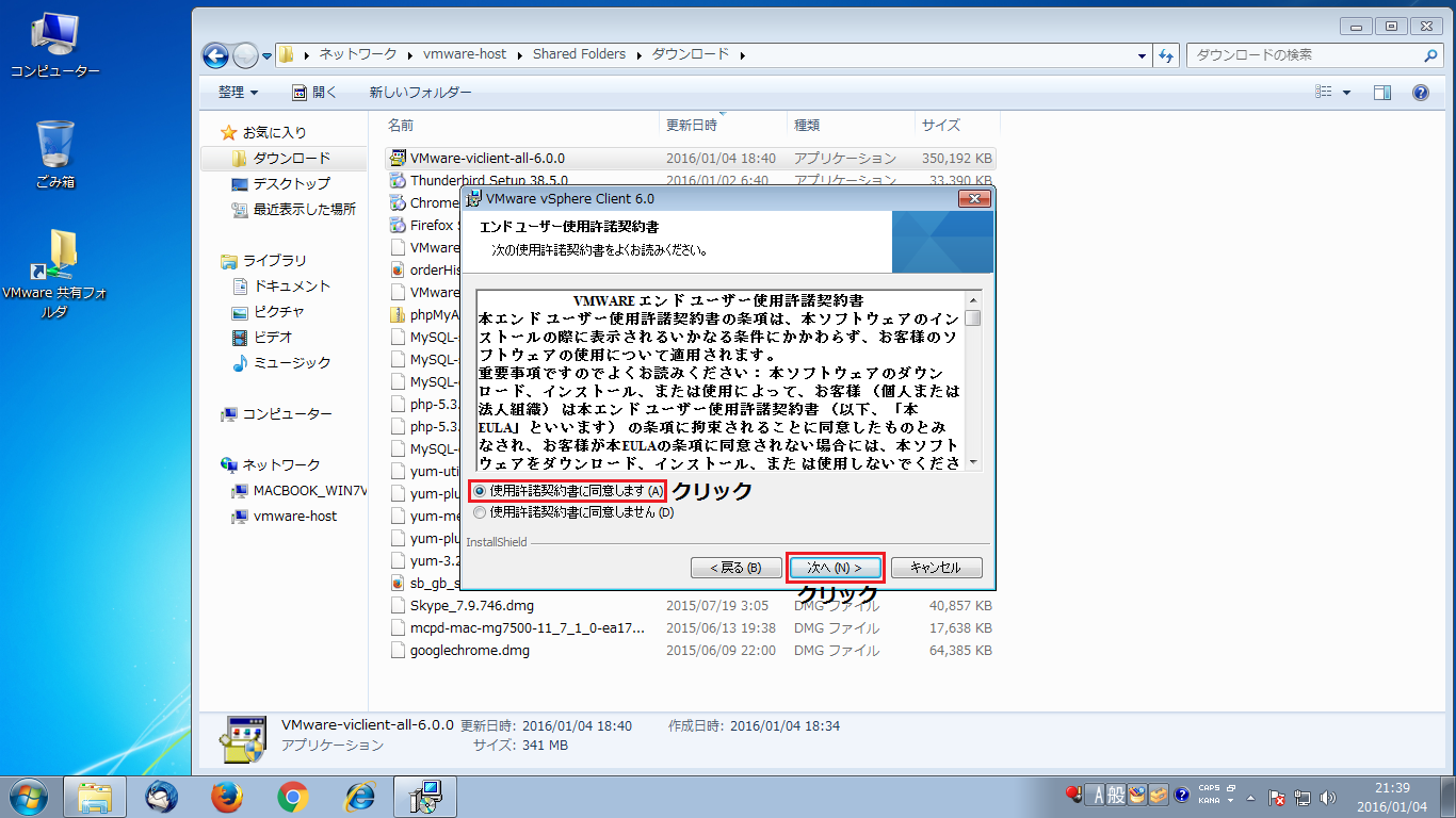 vSphere Client インストール 5