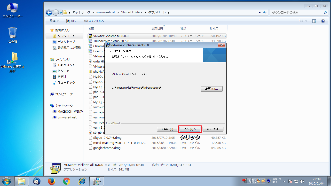 vSphere Client インストール 6