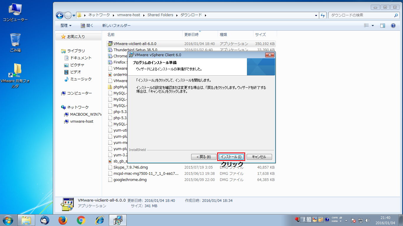 vSphere Client インストール 7