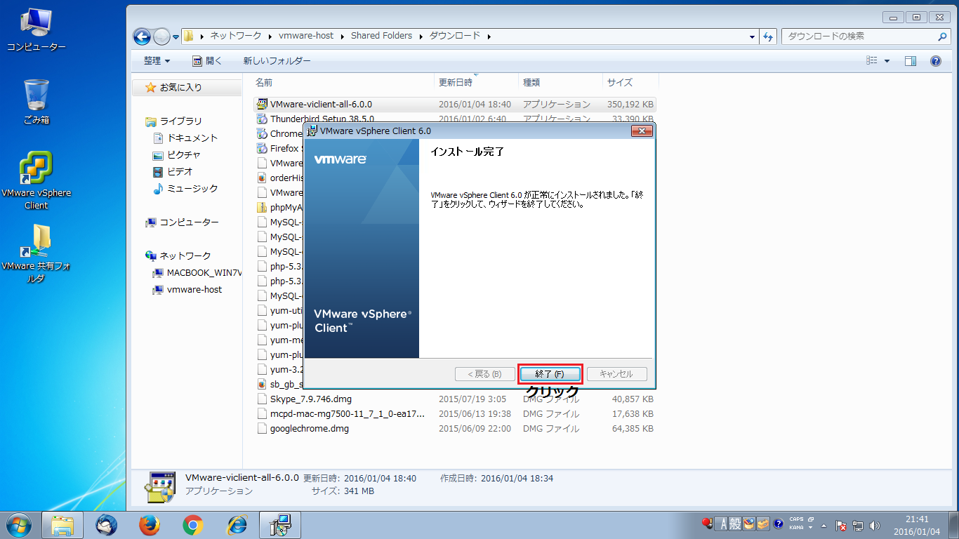 vSphere Client インストール 9